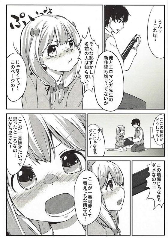 Nii-san Chotto Ecchi na Shuzai o Sasete 2