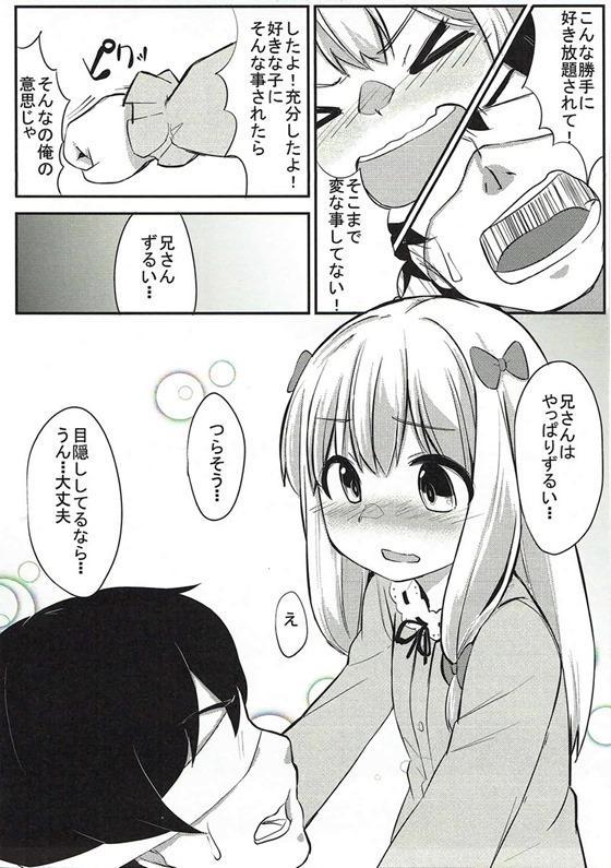 Nii-san Chotto Ecchi na Shuzai o Sasete 5