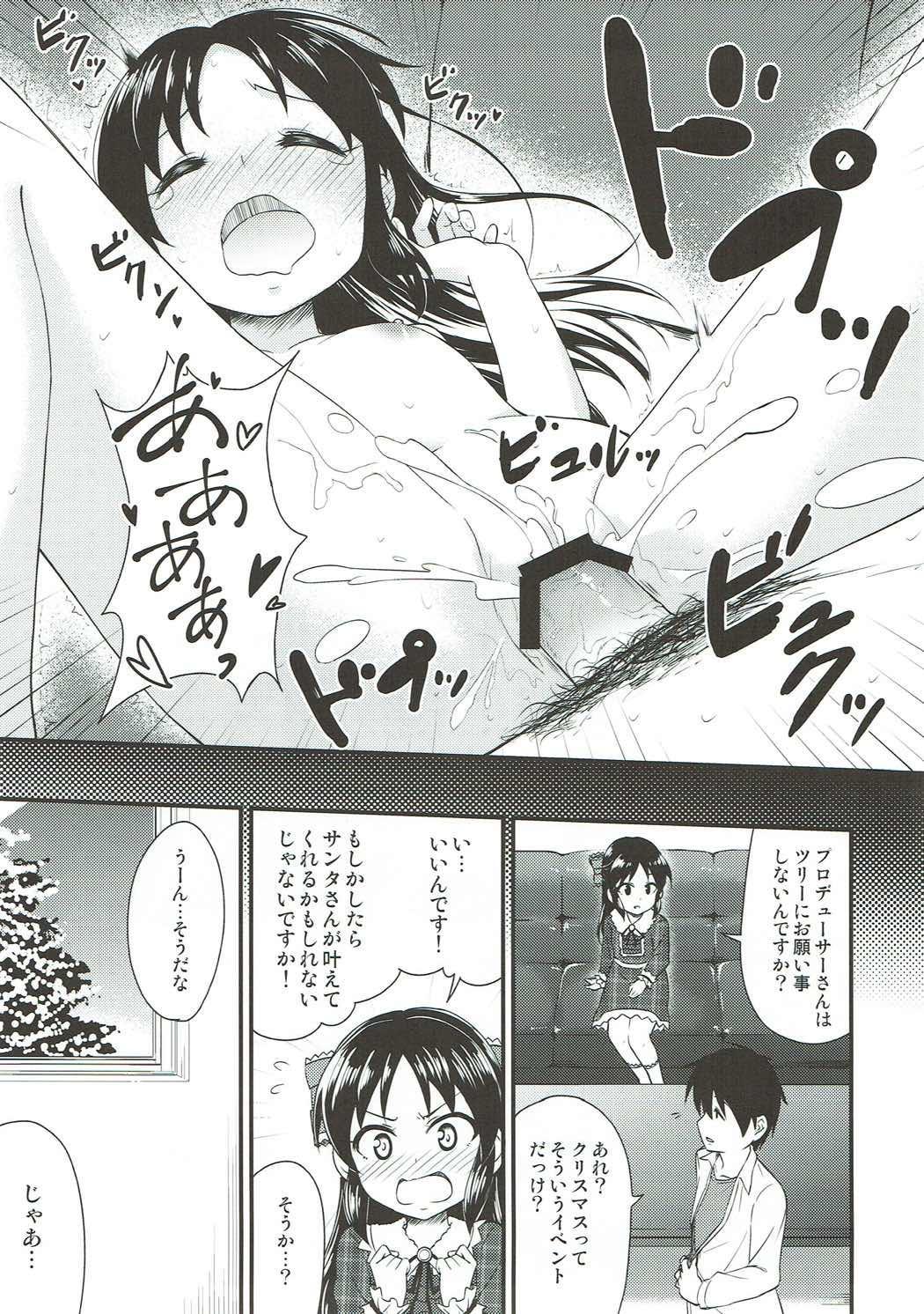 Arisu no Seiya no Negaigoto 13