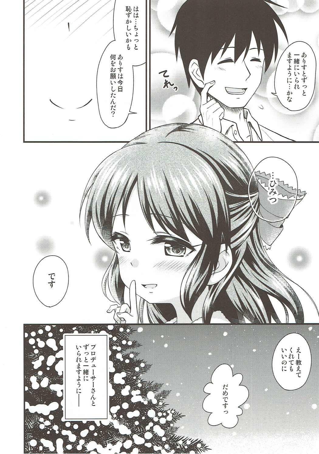 Arisu no Seiya no Negaigoto 14