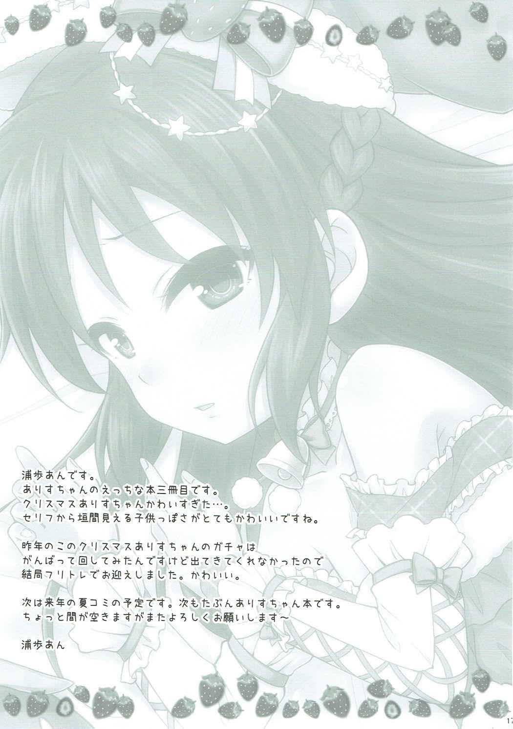 Arisu no Seiya no Negaigoto 15