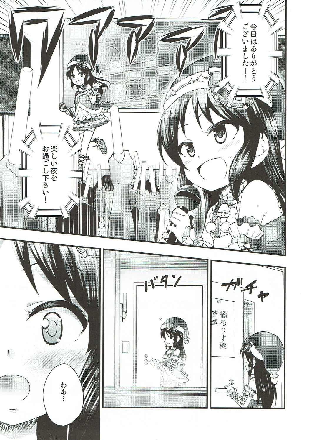 Arisu no Seiya no Negaigoto 1
