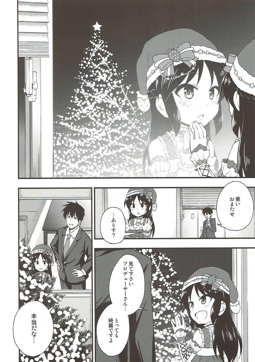 Arisu no Seiya no Negaigoto 2