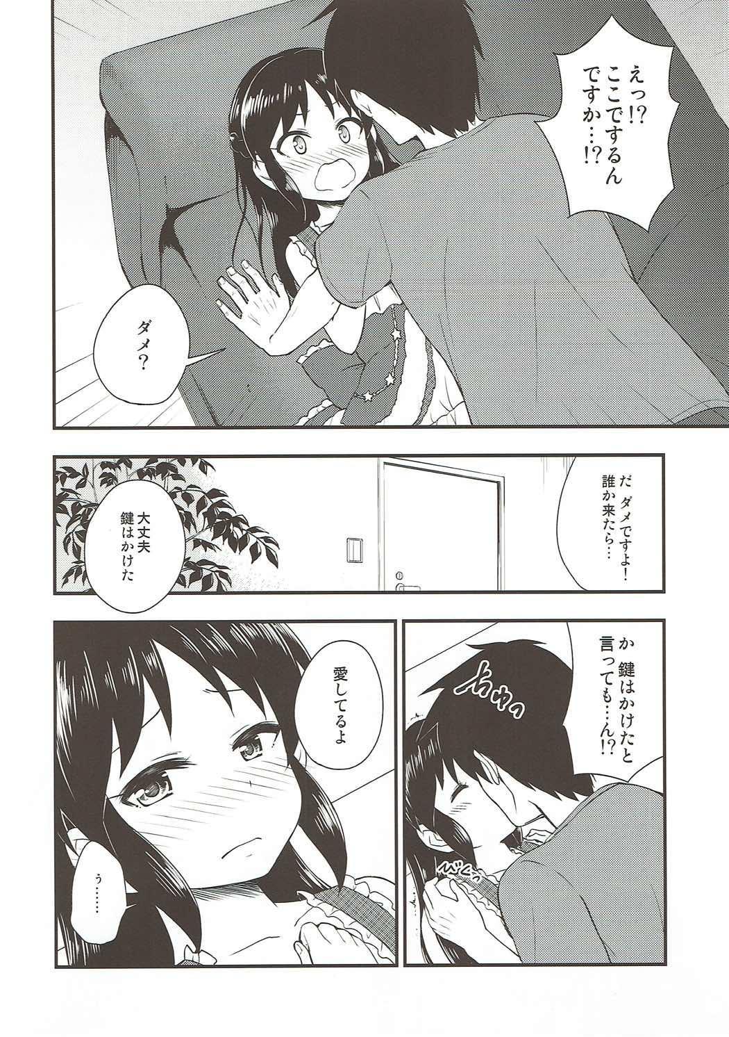 Arisu no Seiya no Negaigoto 4