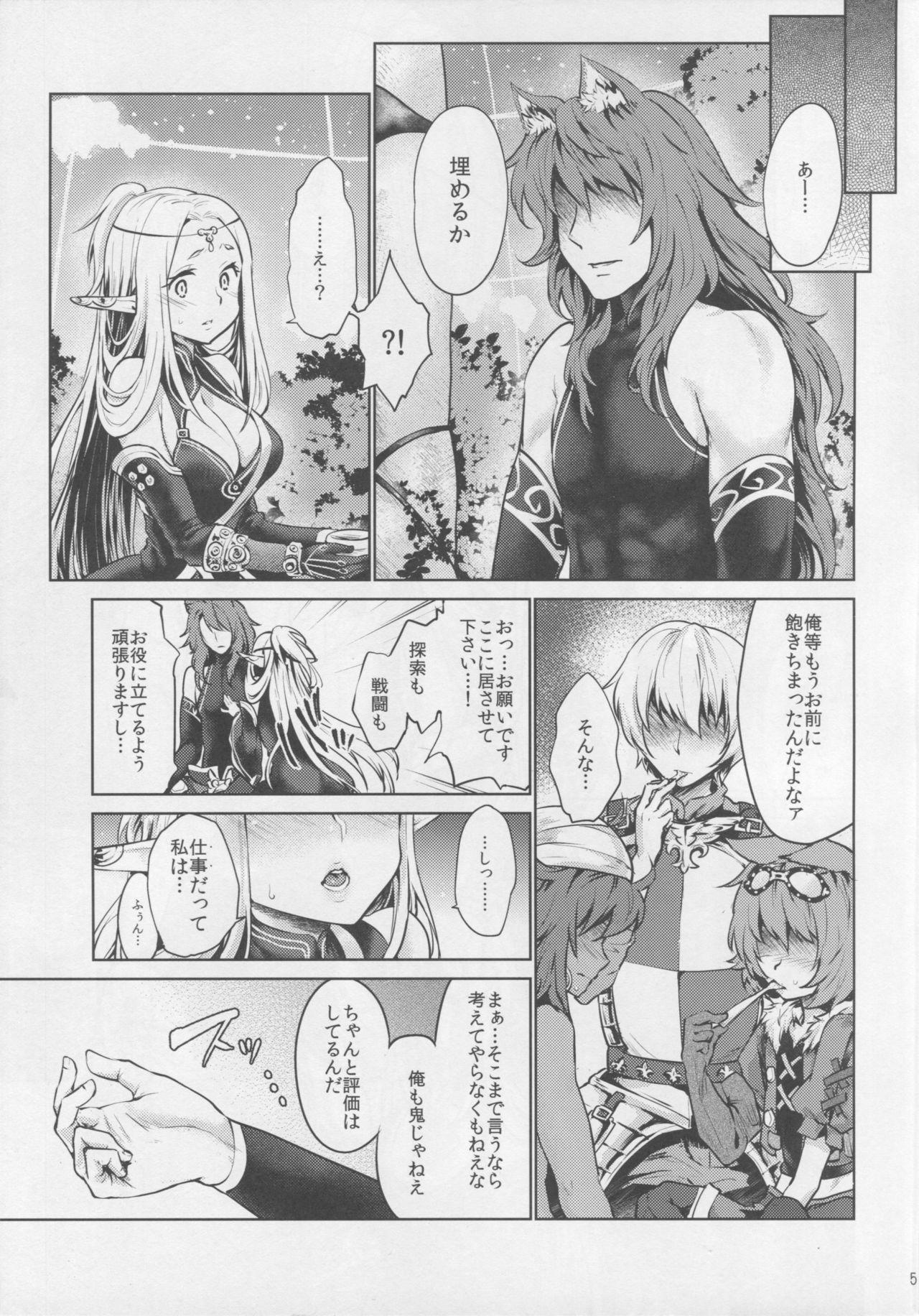 Hajimete no Sekaiju 3 3