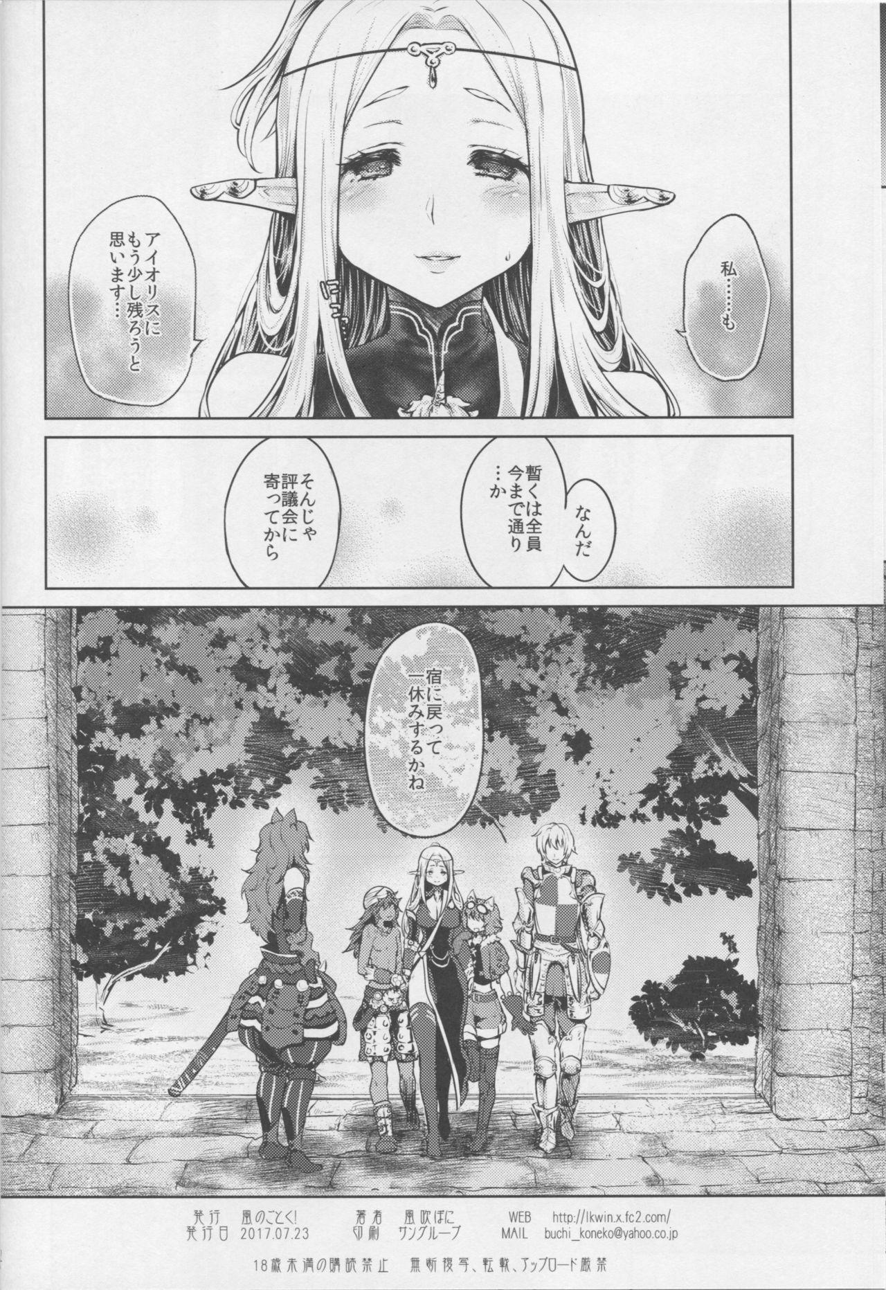 Hajimete no Sekaiju 3 39