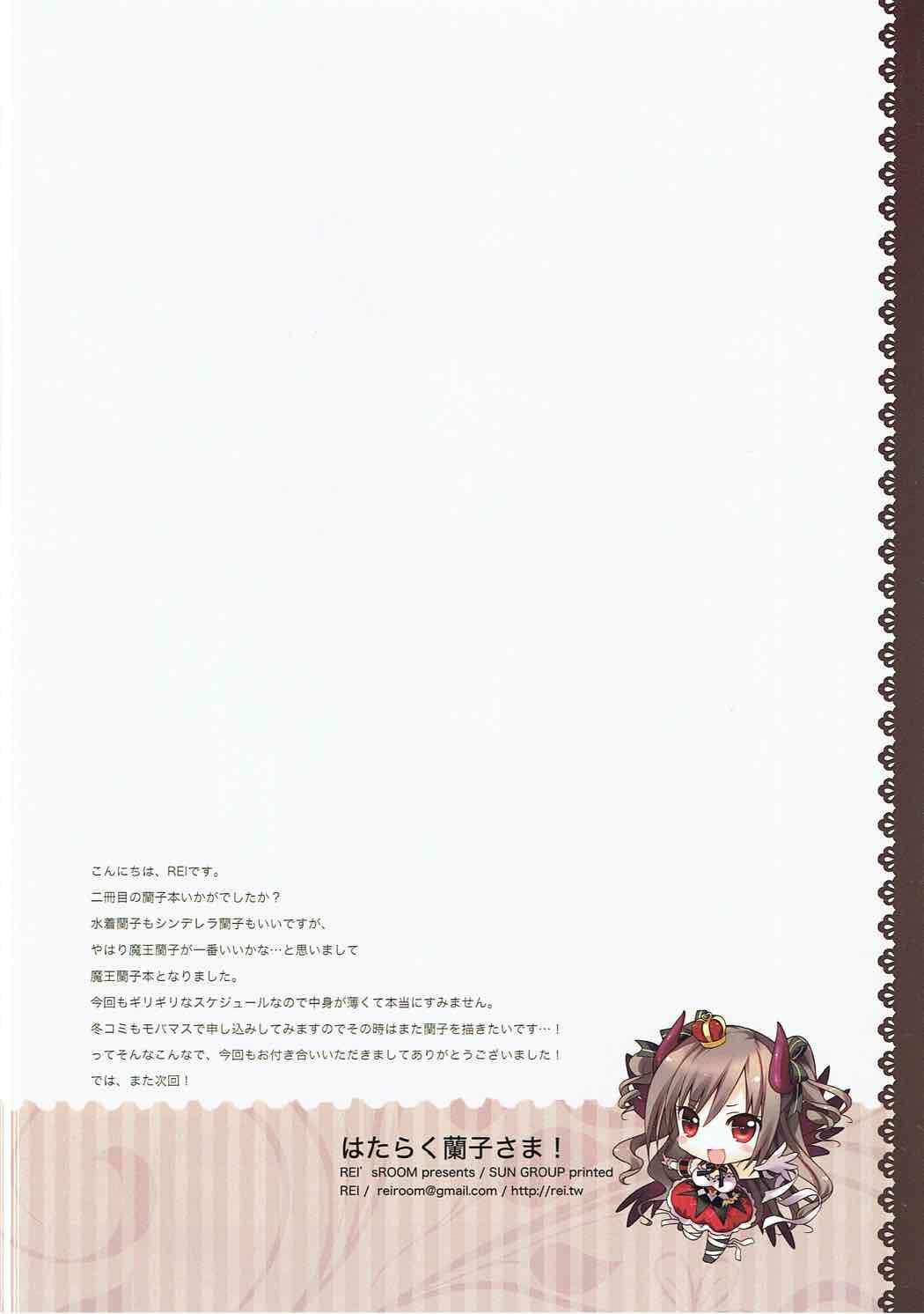 Hataraku Ranko-sama! 16