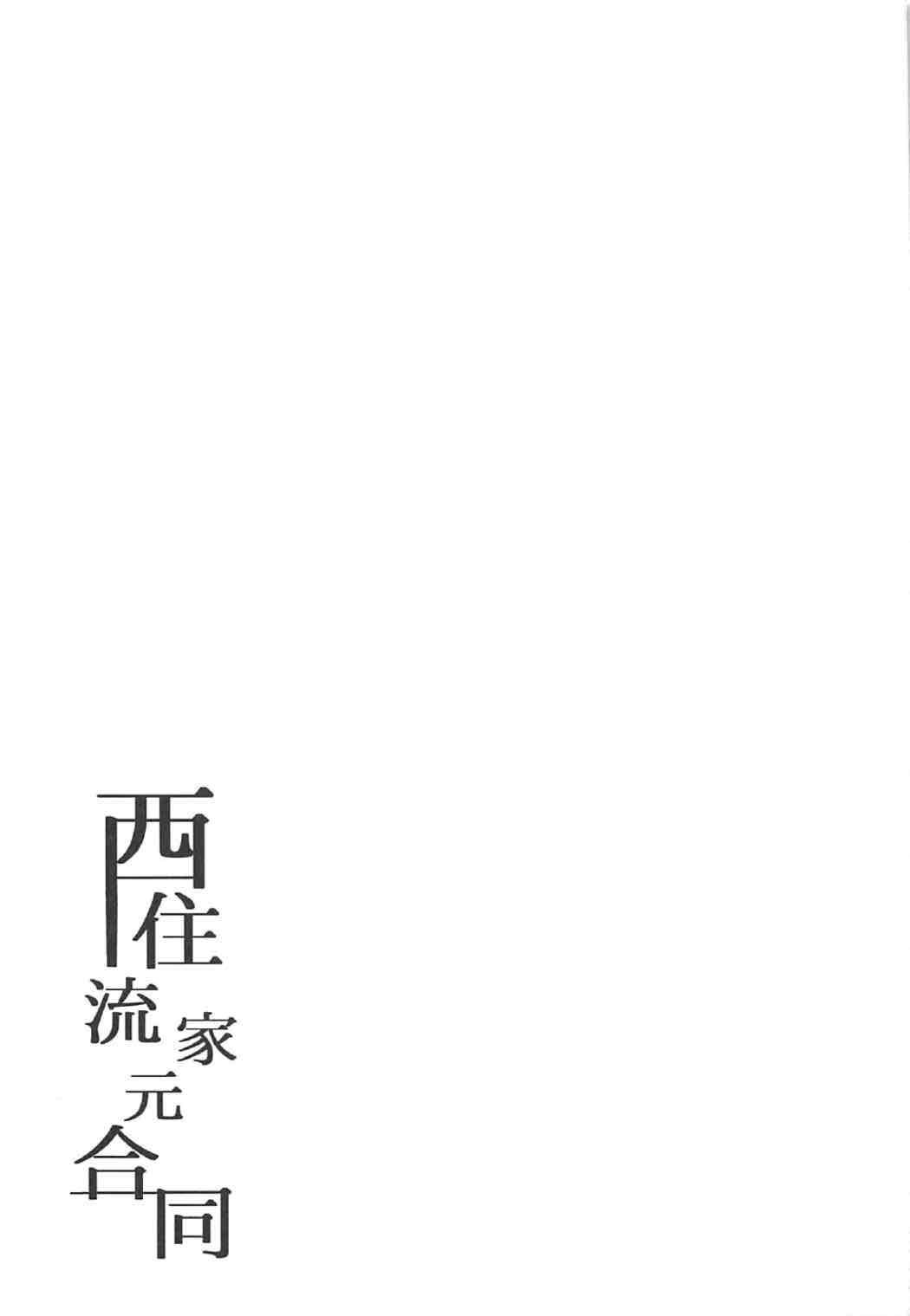 Nishizumi-ryuu Iemoto Goudou 19