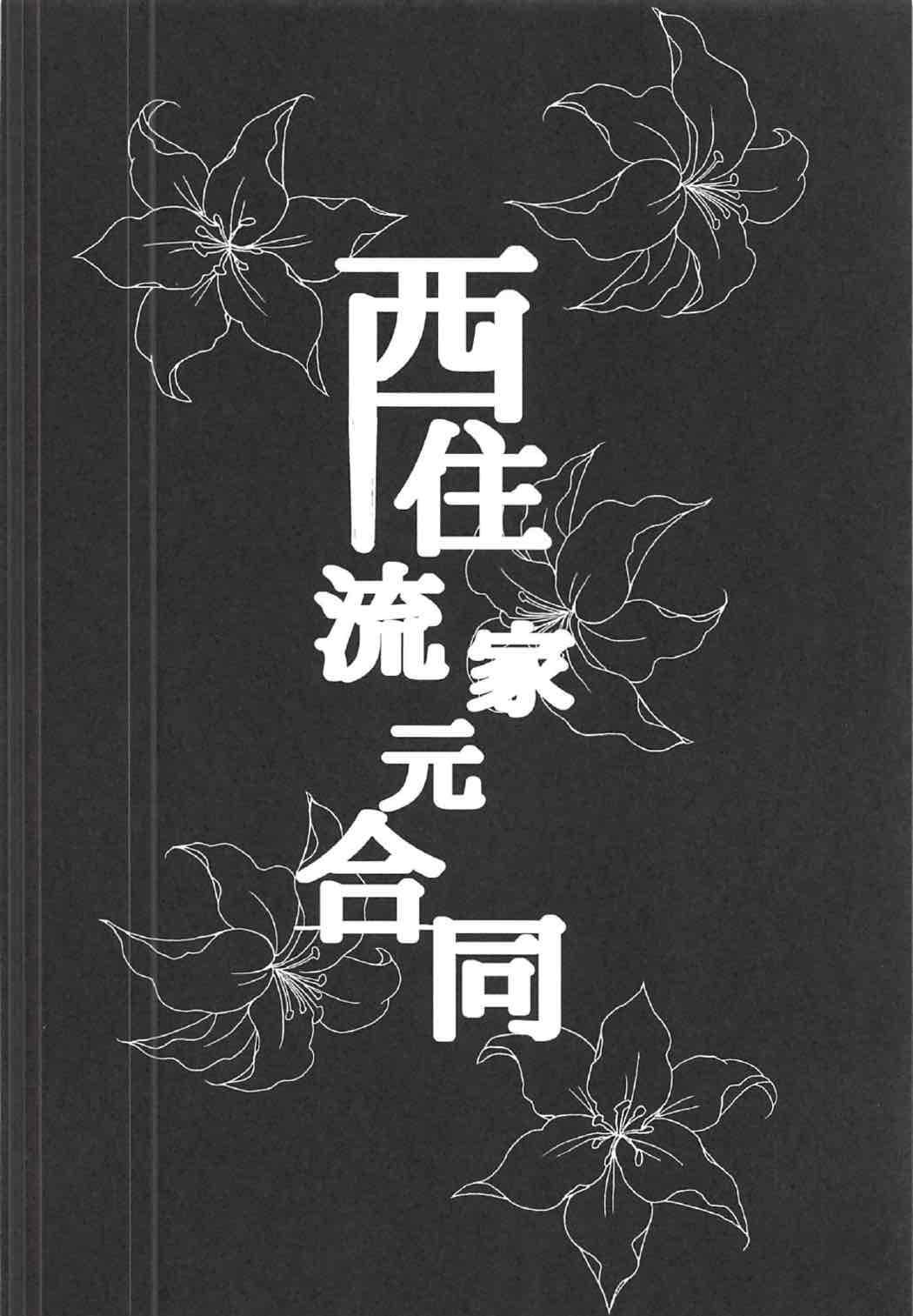 Nishizumi-ryuu Iemoto Goudou 22