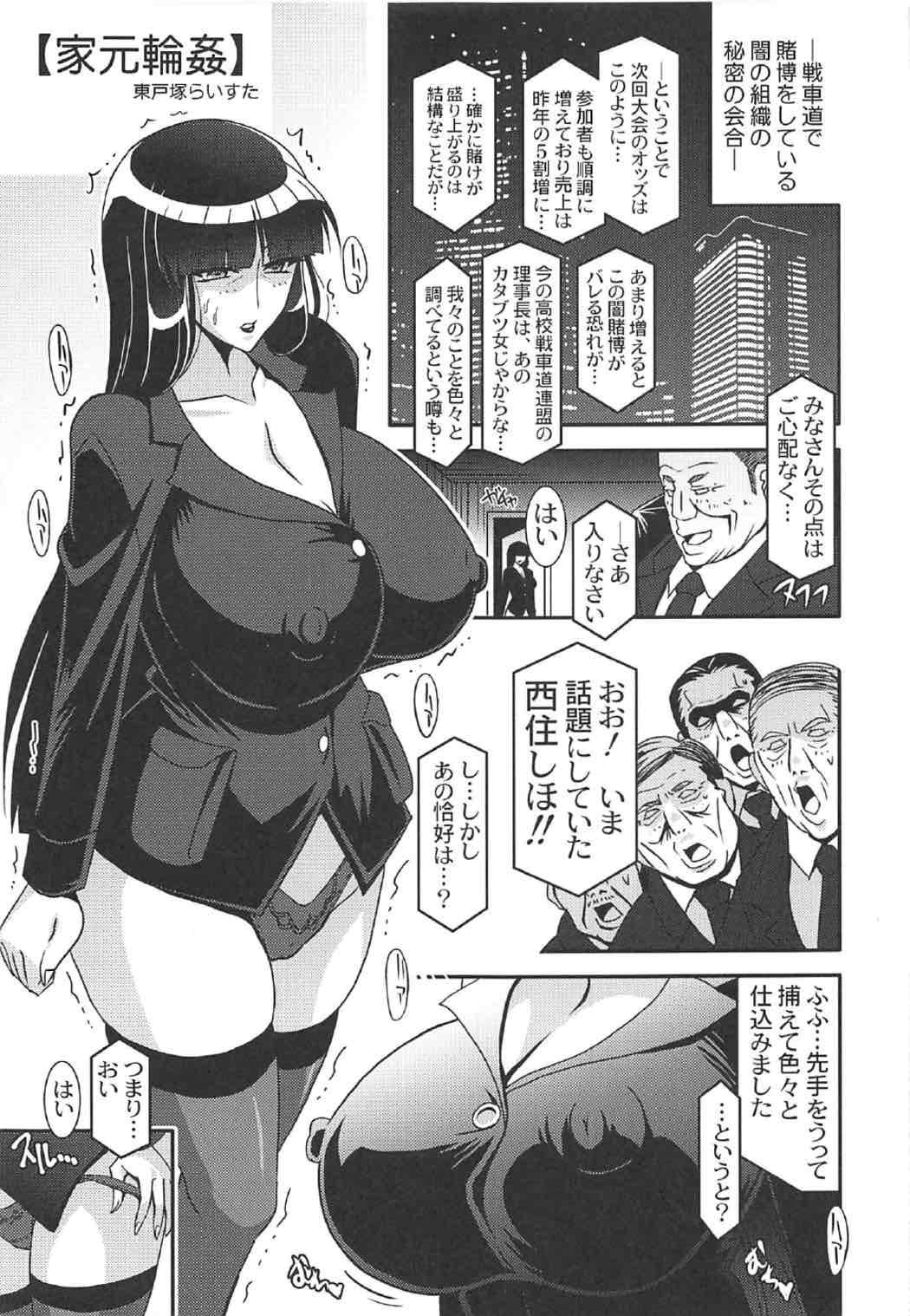 Nishizumi-ryuu Iemoto Goudou 23