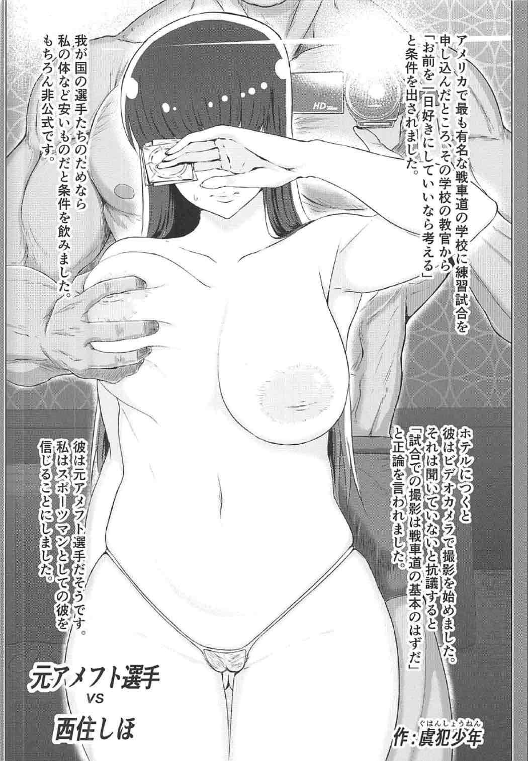 Nishizumi-ryuu Iemoto Goudou 44