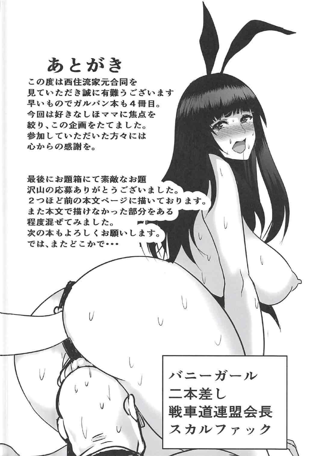 Nishizumi-ryuu Iemoto Goudou 48