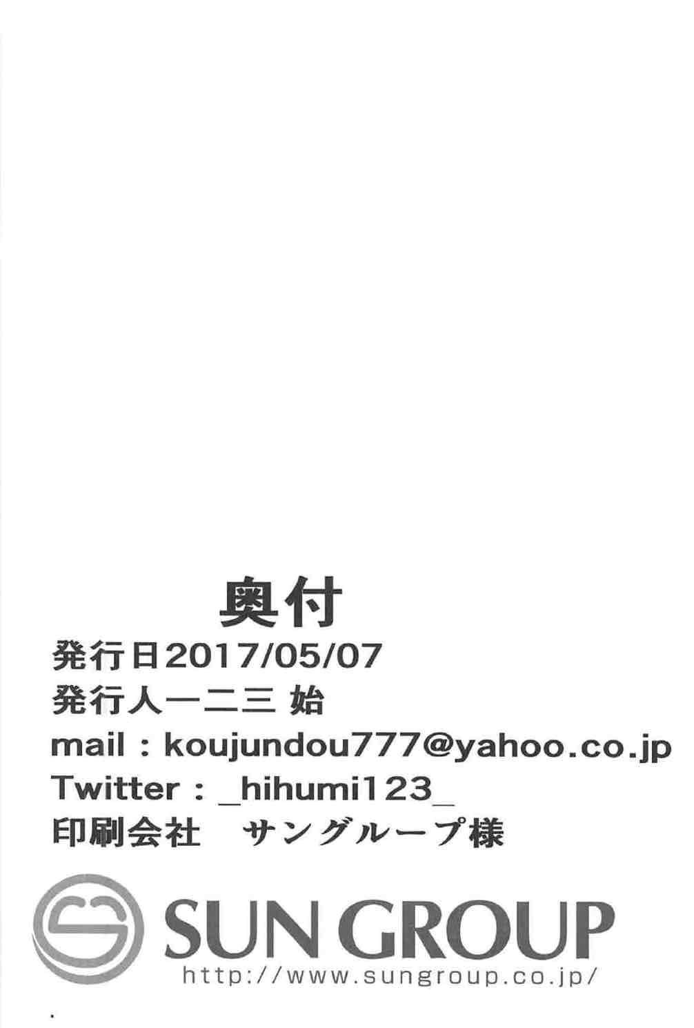 Nishizumi-ryuu Iemoto Goudou 50