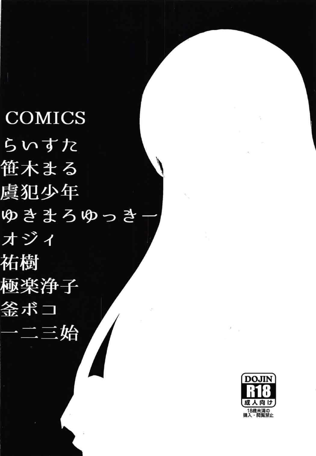 Nishizumi-ryuu Iemoto Goudou 51