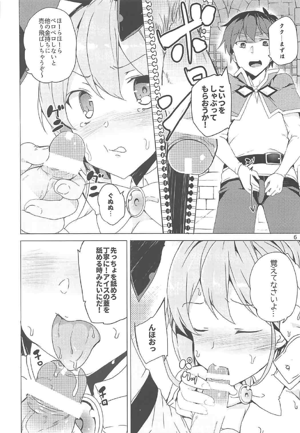 Megami ga Gamble ni Makeru Wake Nai Janai 4