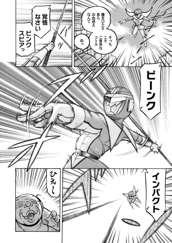 COMIC Magnum Vol. 54 10
