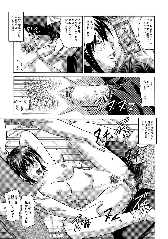 COMIC Magnum Vol. 54 133