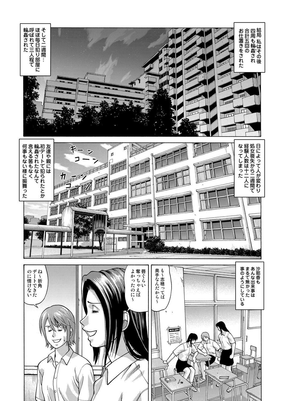 COMIC Magnum Vol. 54 147