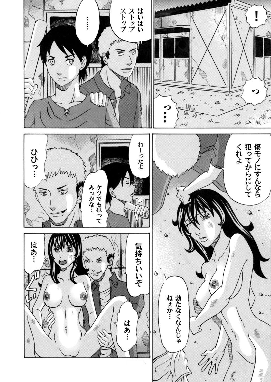 COMIC Magnum Vol. 54 178