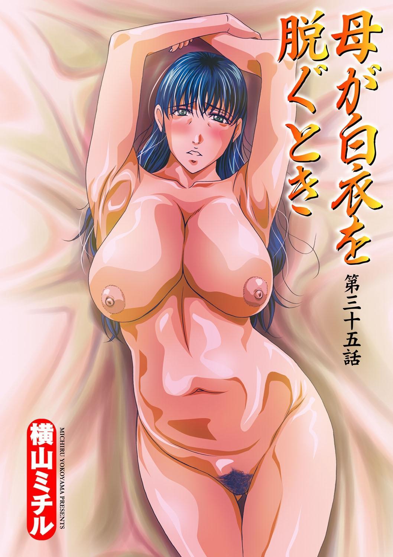 COMIC Magnum Vol. 54 21