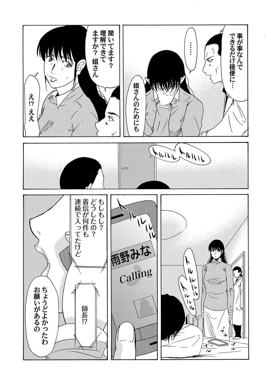 COMIC Magnum Vol. 54 24