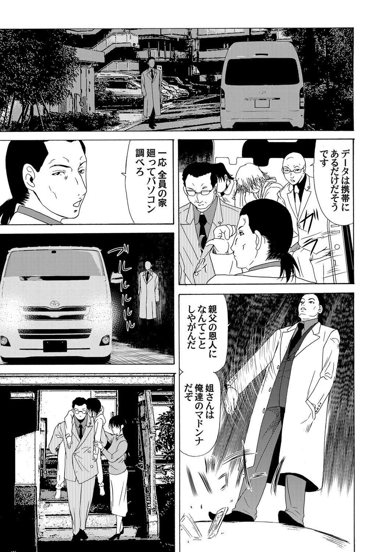 COMIC Magnum Vol. 54 25