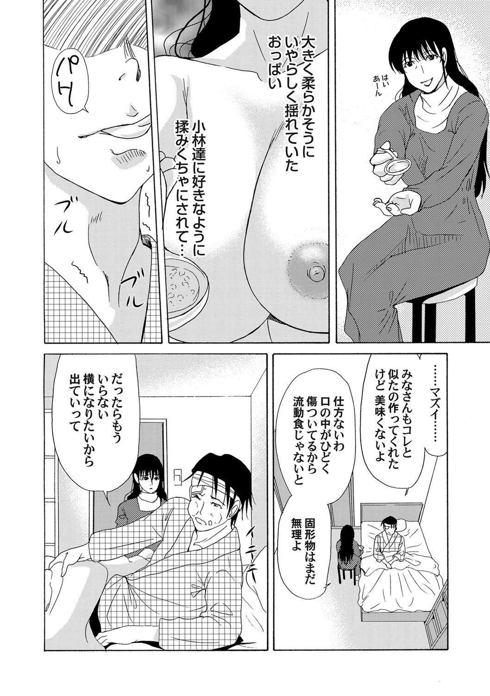 COMIC Magnum Vol. 54 34