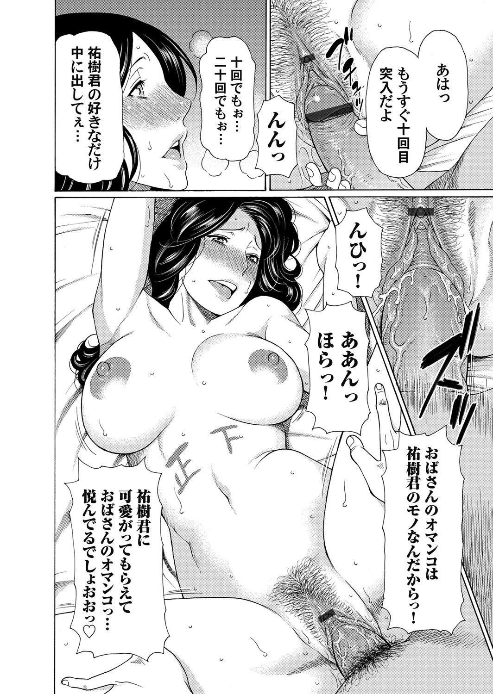 COMIC Magnum Vol. 54 56