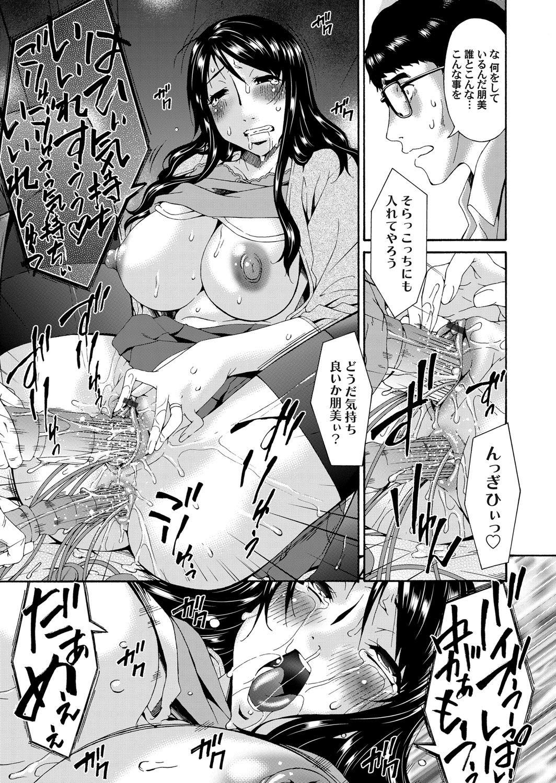 COMIC Magnum Vol. 54 65