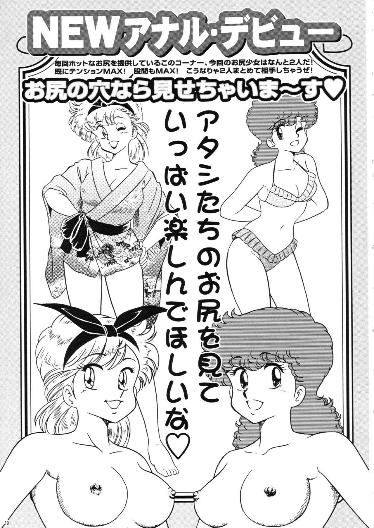 Saku-chan Club Vol. 02 17