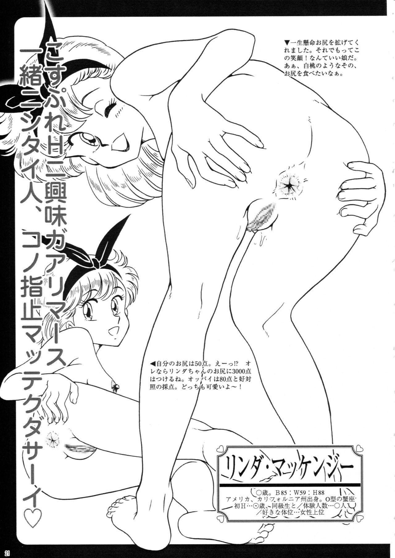 Saku-chan Club Vol. 02 19