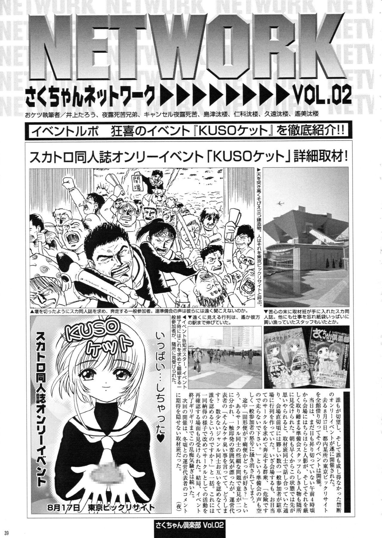 Saku-chan Club Vol. 02 37