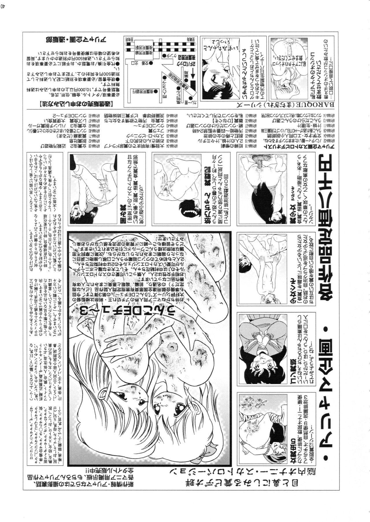 Saku-chan Club Vol. 02 38