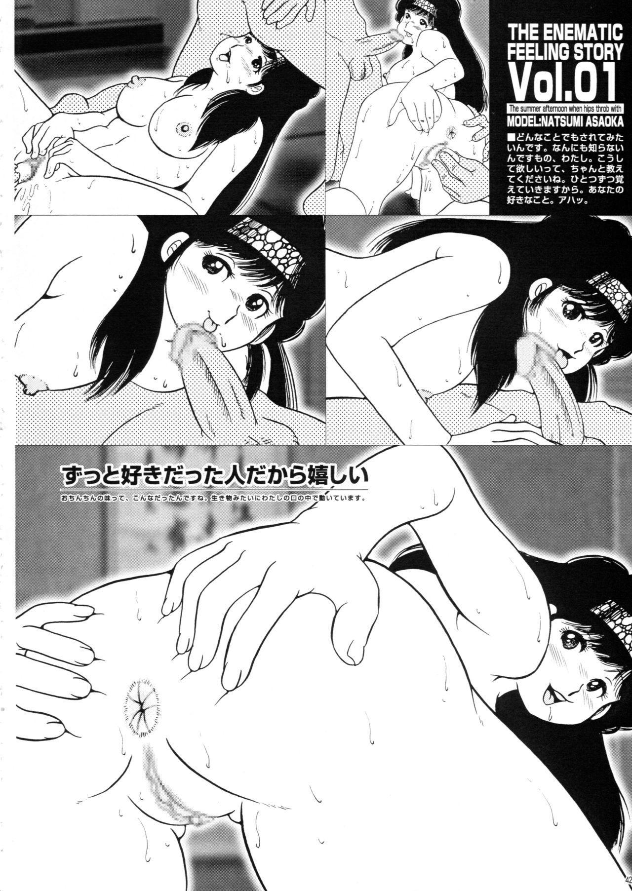 Saku-chan Club Vol. 02 40