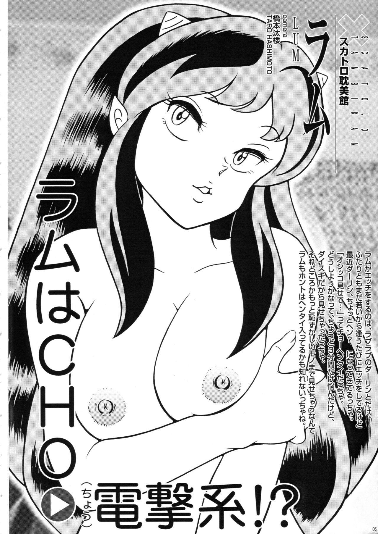 Saku-chan Club Vol. 02 4