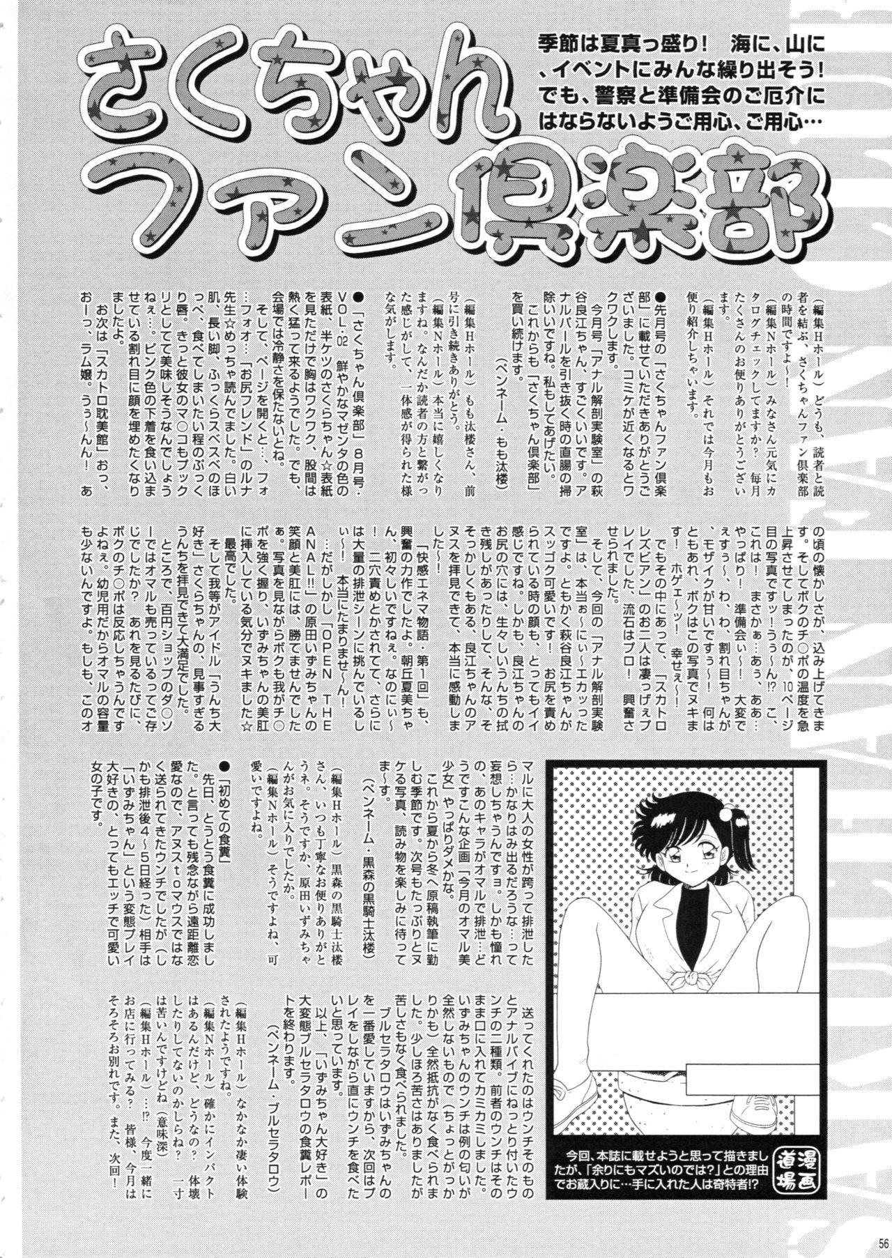Saku-chan Club Vol. 02 54