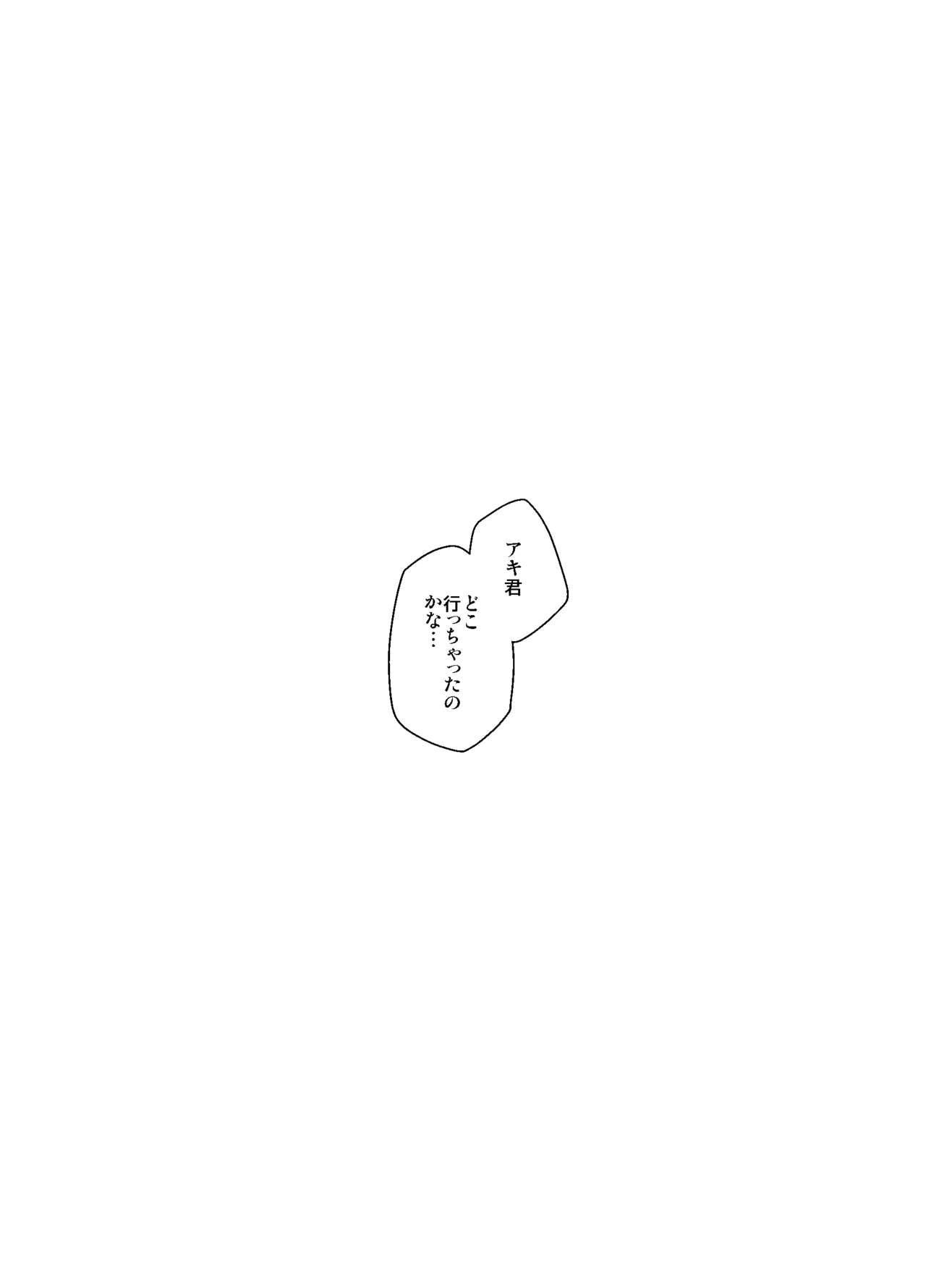 Uso no Kimi to Anoko no Himitsu 15