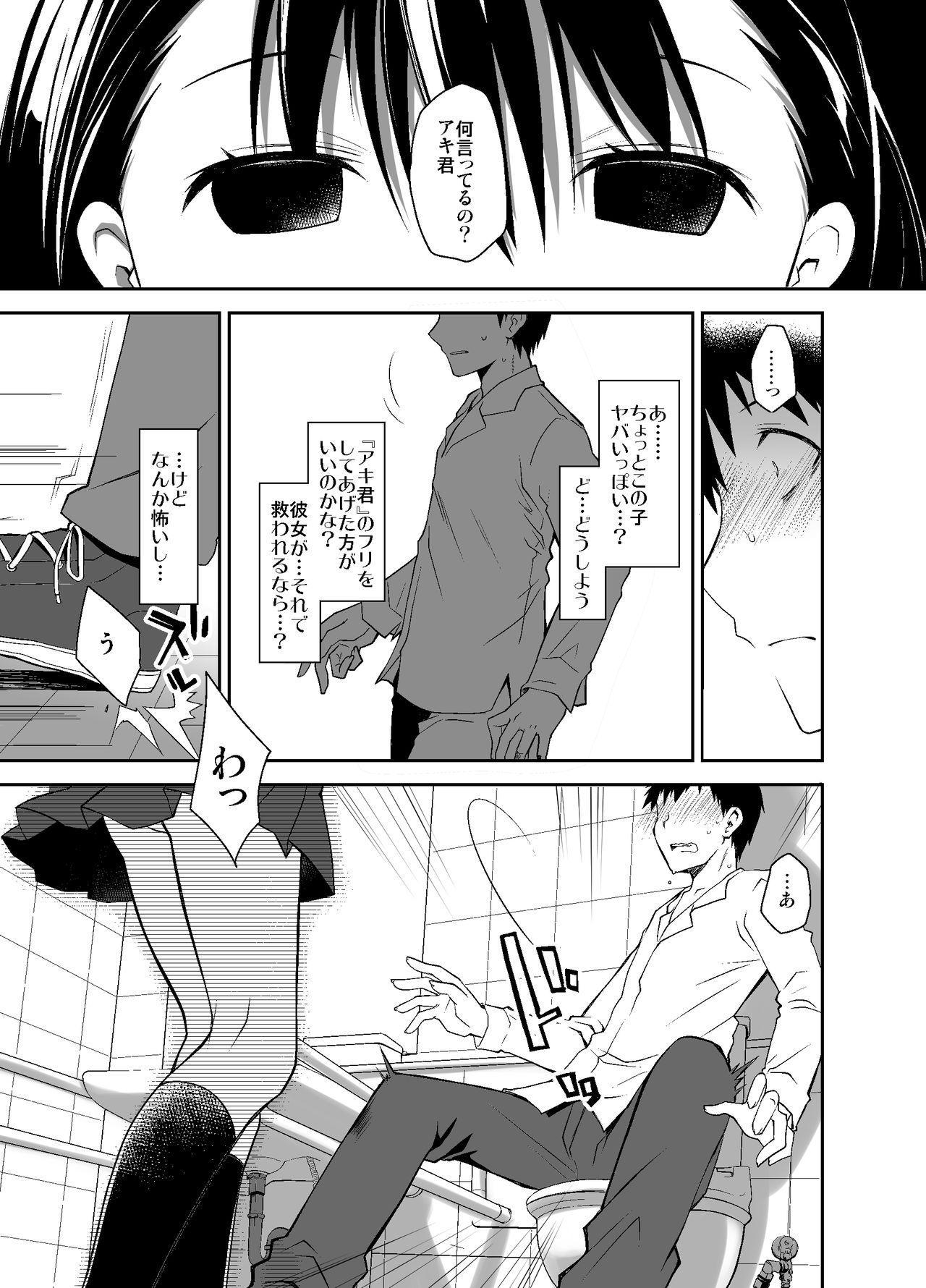 Uso no Kimi to Anoko no Himitsu 19