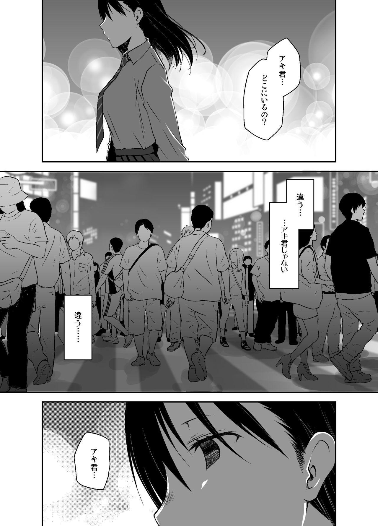 Uso no Kimi to Anoko no Himitsu 7