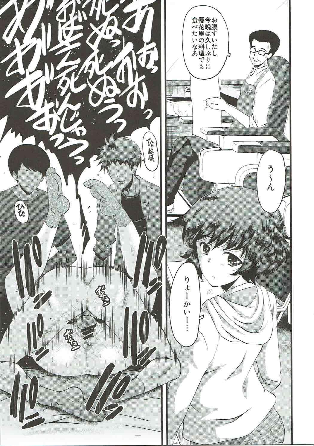 Urabambi 54 Oku-san, Chotto Ii desu ka? 13