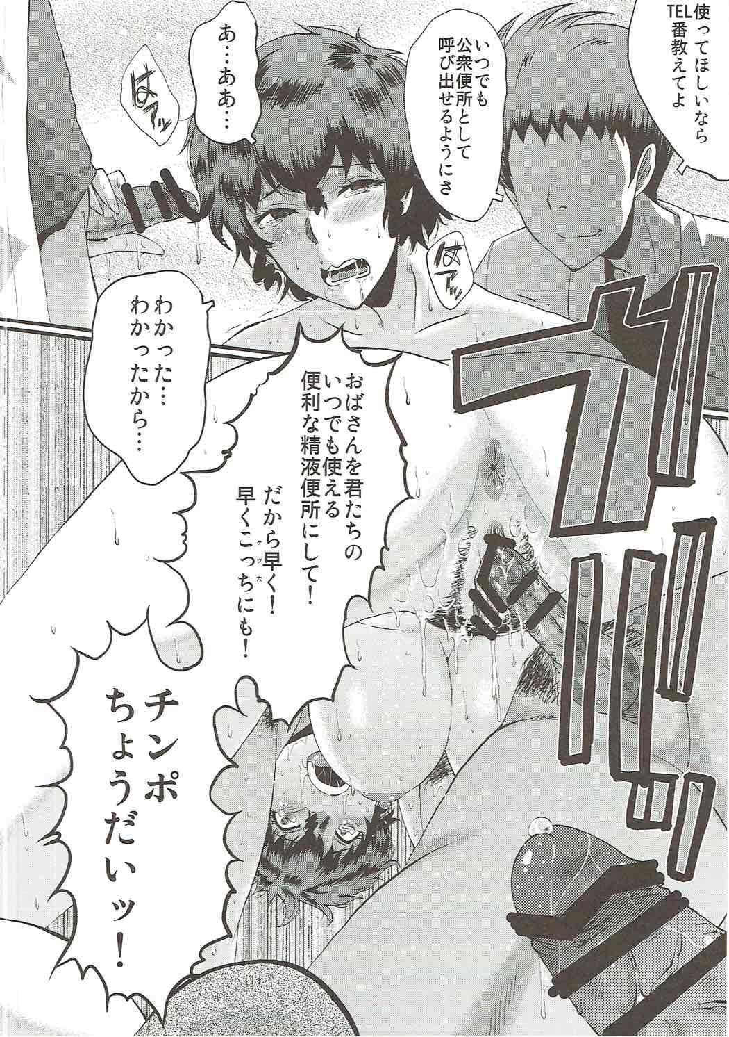 Urabambi 54 Oku-san, Chotto Ii desu ka? 18