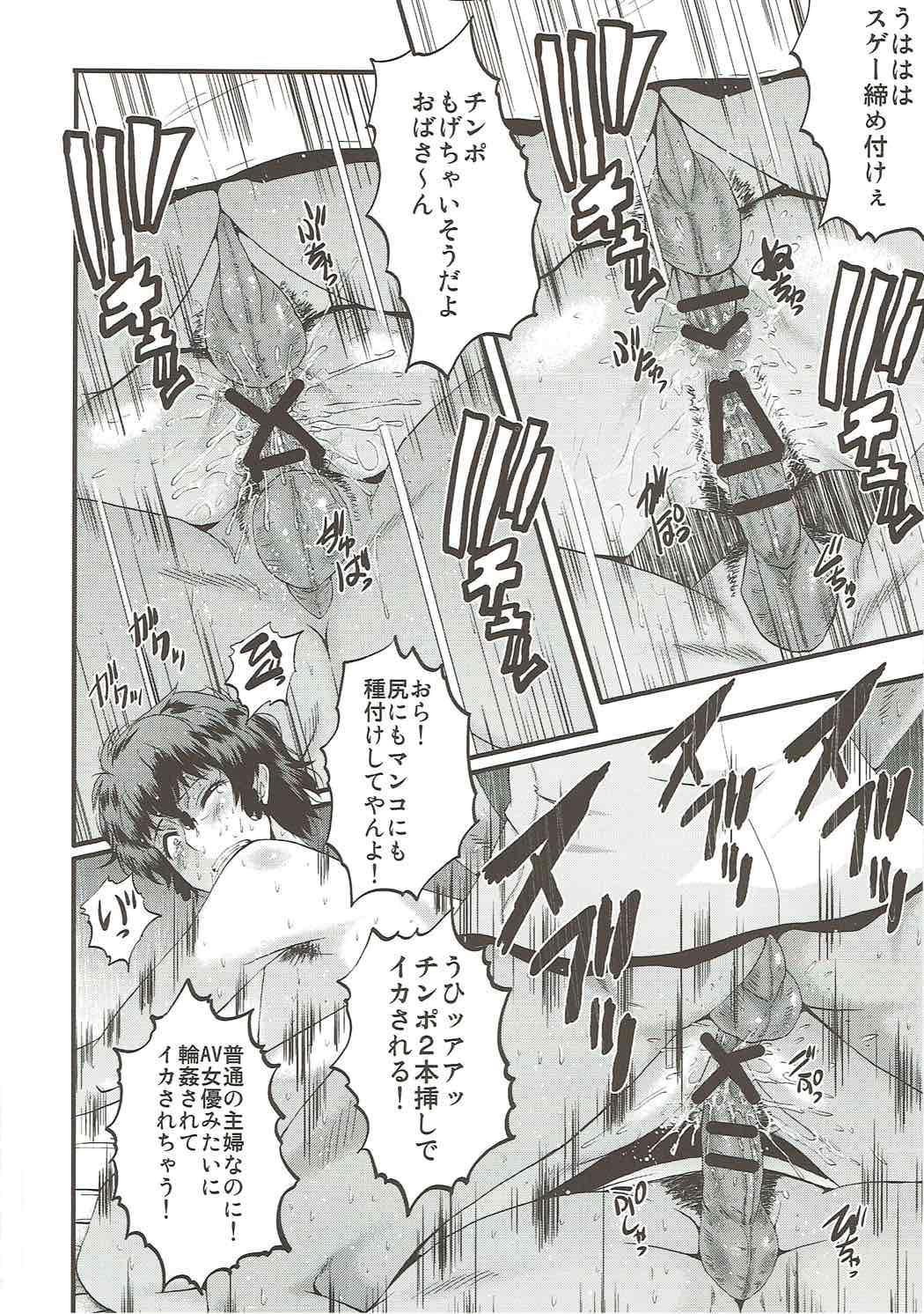 Urabambi 54 Oku-san, Chotto Ii desu ka? 20