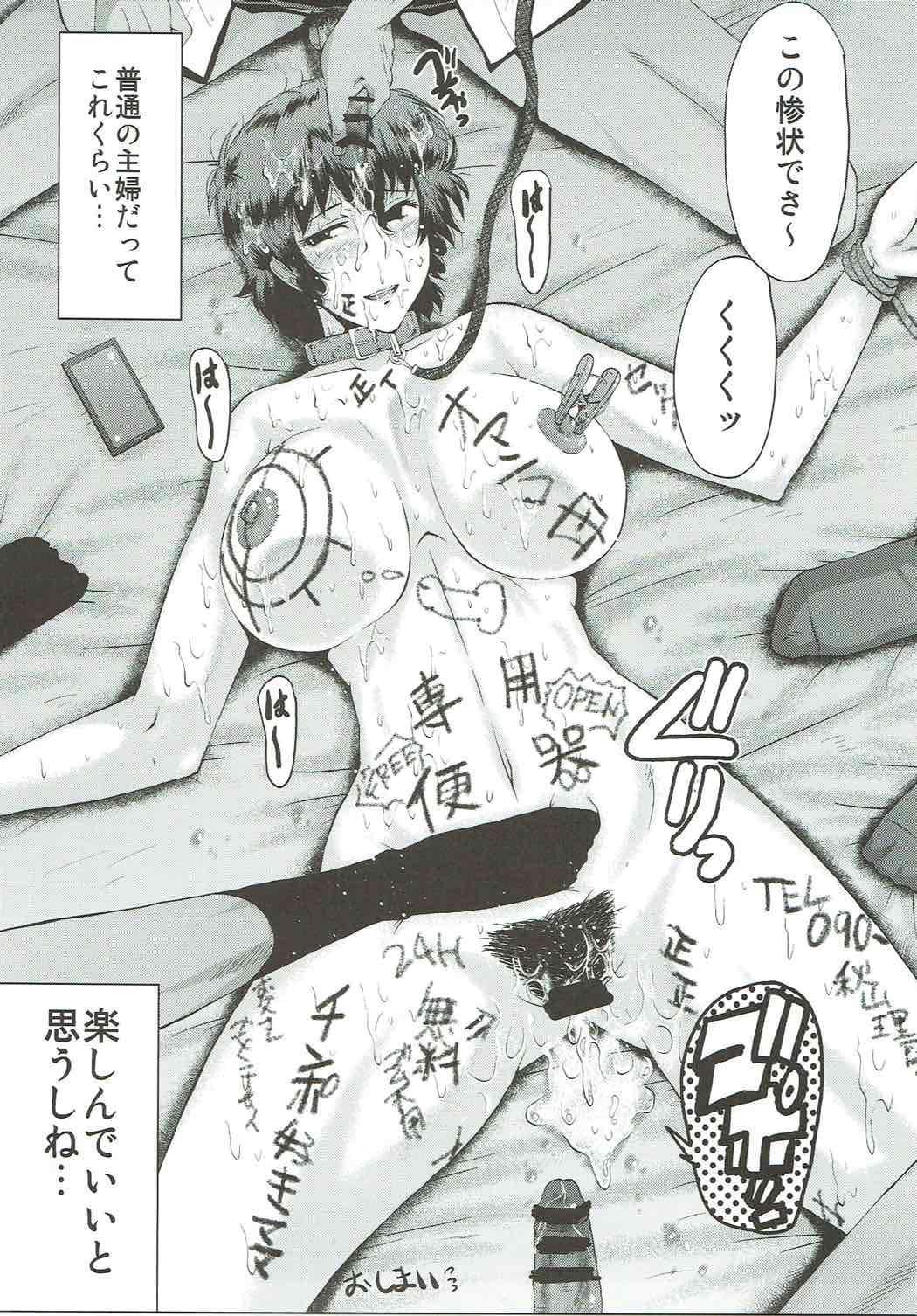 Urabambi 54 Oku-san, Chotto Ii desu ka? 25