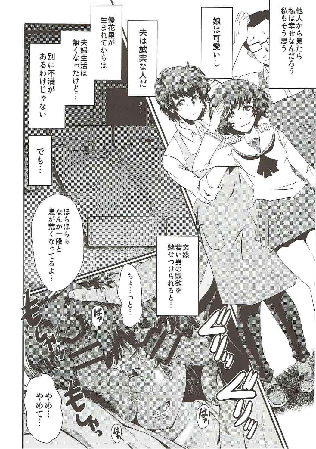 Urabambi 54 Oku-san, Chotto Ii desu ka? 6