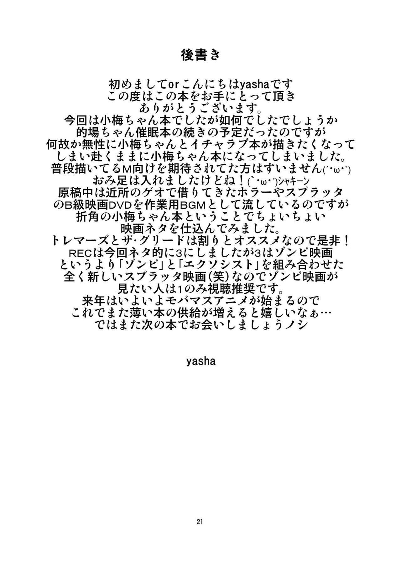 Koume-chan o Seiteki ni Tabetai 20