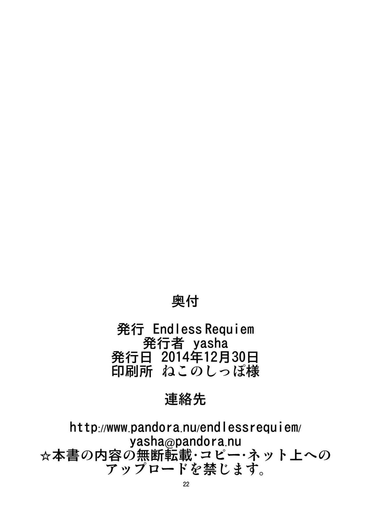 Koume-chan o Seiteki ni Tabetai 21