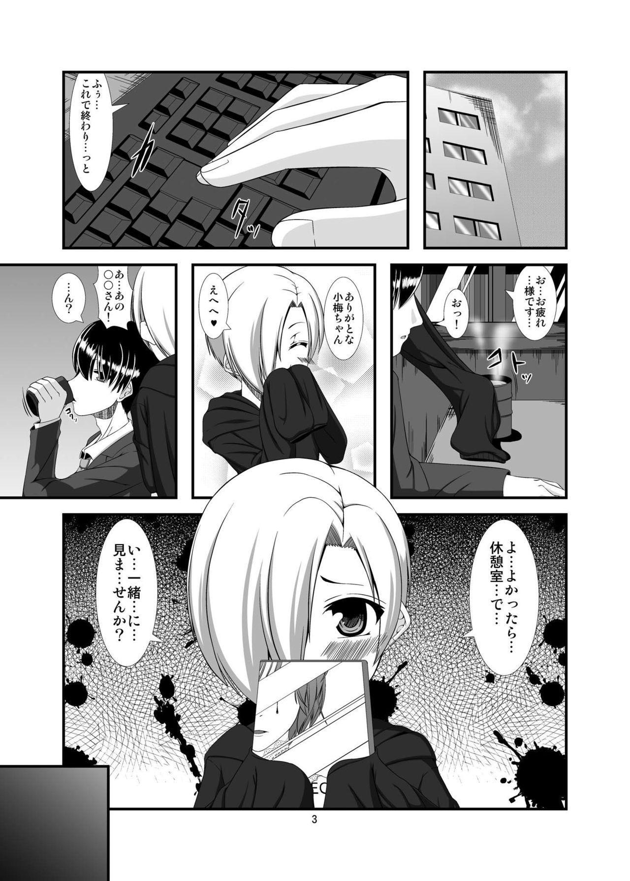 Koume-chan o Seiteki ni Tabetai 2