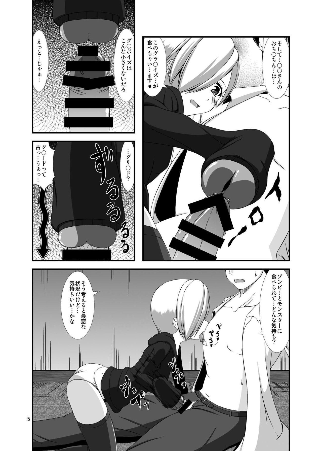 Koume-chan o Seiteki ni Tabetai 4