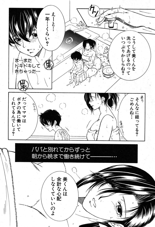Dream Note Ch. 1-2 9