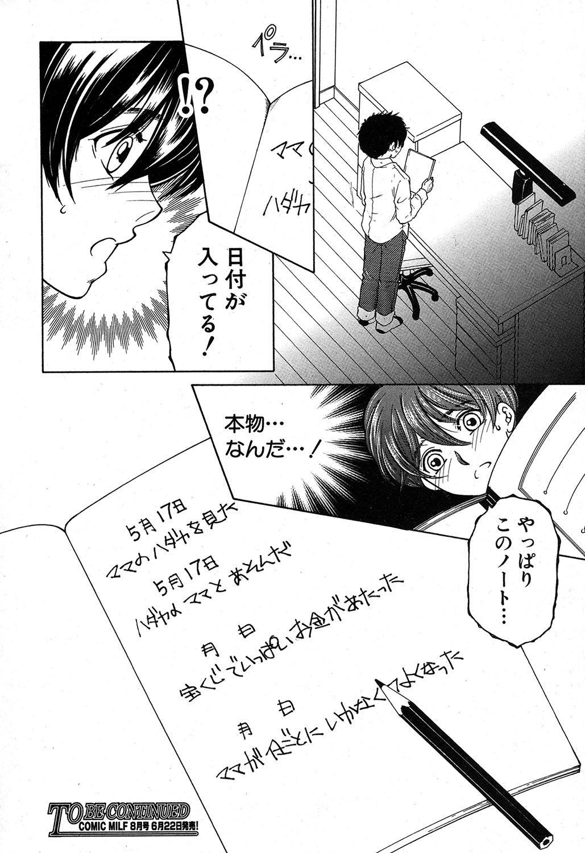 Dream Note Ch. 1-2 31